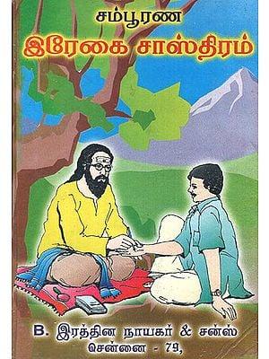 Complete Plamistry (Tamil)