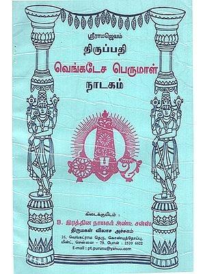 Sri Tirupati Venkatesa Perumal (Tamil)