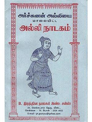 Drama on Arjun's Marriage to Alli Rani (Tamil)