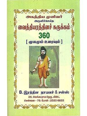 Saga Agasthiyar's Treatment Methods (Tamil)