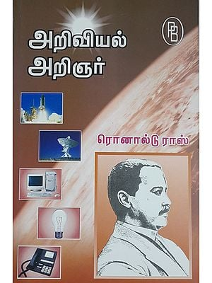 Scientist Ronald Ross- British Medical Doctor (Tamil)