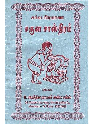 Saguna Sastram for Travel (Tamil)