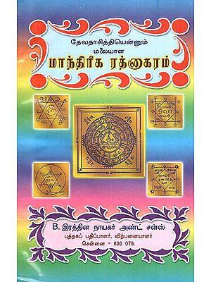 Divine Mantrika Sakthi (Tamil)
