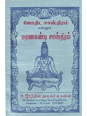 Astrological the Birth and Death (Tamil)
