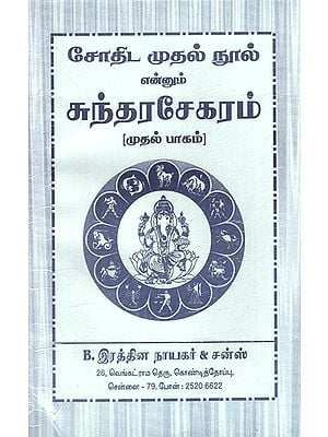 Astrology Sunderarasekaram (Tamil)