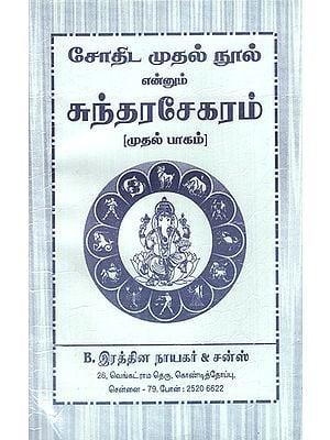 Astrology Sunderarasekaram (Tamil)