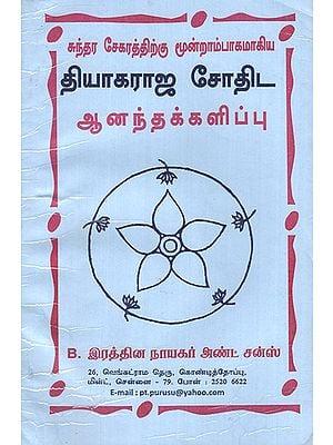 Thyagaraja Astrology Third Part to Sundarasekarm (Tamil)
