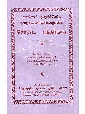 Sahadevar's Chandra Nadi One of Nine Nadis