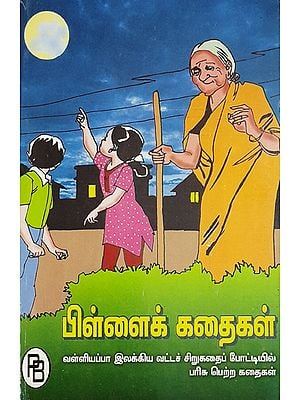 Children Stories- Prize Winning Stories of Valliappa Short Story Competition (Tamil)