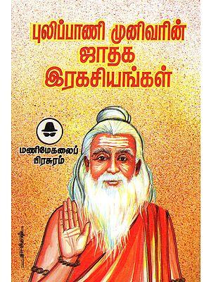 Secrets of Horoscopes by Pulipani Saints (Tamil)