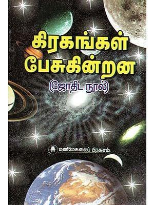 Planets Talking (Tamil)