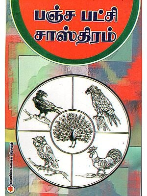 How to Analyse Five Birds Sastram (Tamil)