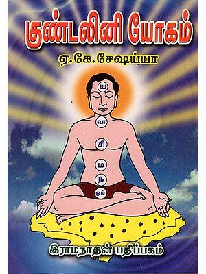 Kundalini Yoga (Tamil)