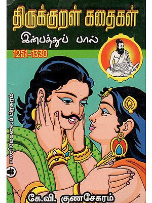 Stories from Thirukkural Inbathupal- 1251 to 1330 (Tamil)
