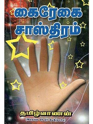 Palmistry (Tamil)