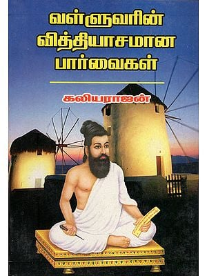 Different Interpretations of Valluar (Tamil)