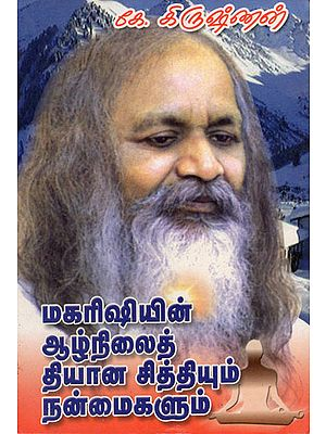 Maharishi's Deep Meditation and its Benefits (Tamil)