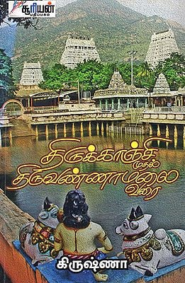 Thirukkanchi Muthal Thiruvannamalai Varai(Tamil)