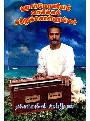 Learn to Play Harmonium (Tamil)