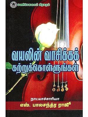 Learn Violin (Tamil)