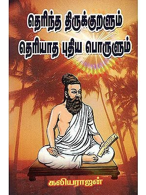 Known Thirukkural and Unkown New Meanings (Tamil)