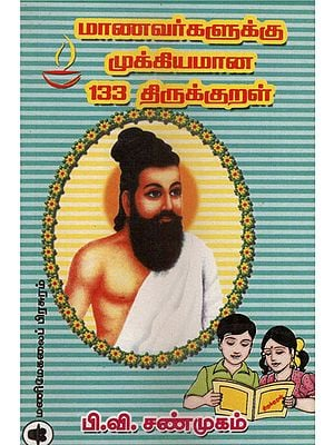 Important 133 Thirukkural's for Student (Tamil)