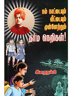 Dharmic Ways for a Healthy Life and Healthy Nation (Tamil)
