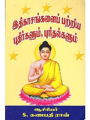 Riddles of Ithihasas and Their Understanding (Tamil)