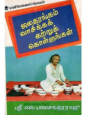 Learn Jaladarangam (Tamil)