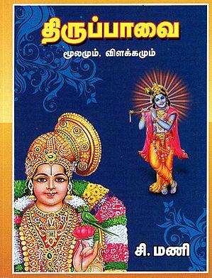Thiruppavai Original With Explanation (Tamil)