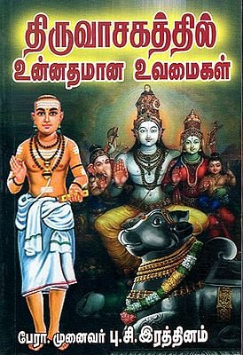 Best Examples Given in Thiruvasagam (Tamil)