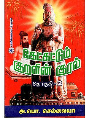 Let the Voice of Thirukkural Be Heard- Tamil (Part 2)