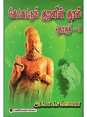 Let the Voice of Thirukkural Be Heard (Tamil)