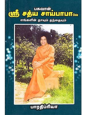Sri Sathya Sai Baba is Our Parents (Tamil)