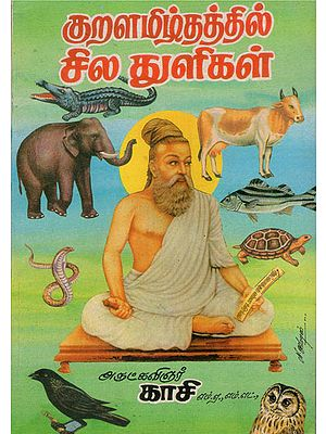 Some Parts of Thirukkural (Tamil)
