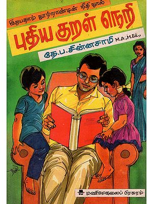 Twentieth Century's Moral Book Thirukkural (An Old and Rare Book in Tamil)