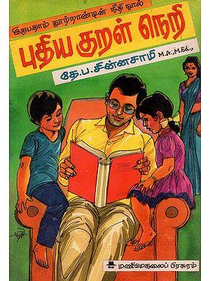 Twentieth Century's Moral Book Thirukkural (An Old and Rare Book in Tamil)