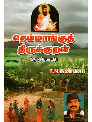 Dance Thirukkural Gummi Songs (Tamil)