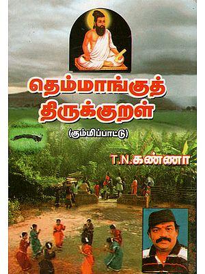 Dance Thirukkural Gummi Songs (Tamil)