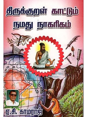Our Civilization Shown by Thirukkural (Tamil)