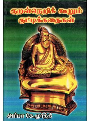 Short Stories Conveyed By Thirukkural (Tamil)