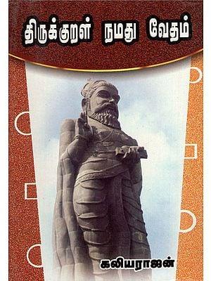 Thirukkural is Our Scripture (Tamil)