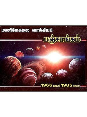 Manimekalai Panchang- Thirukanitham from 1966 to 1985 (Tamil)