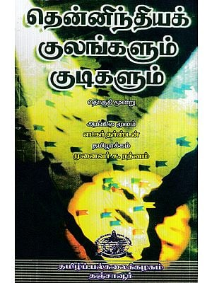 Castes and Tribes of South Indian Volume - 3 (Koberra to Korava in Tamil)