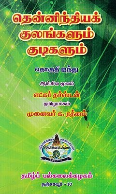 Castes and Tribes of South Indian Volume - 5 (Marakkayar to Palle in Tamil)
