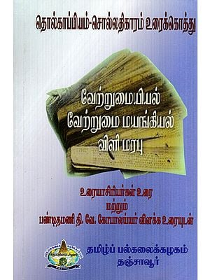 Tholkappium Cholladikaram Grammar Explanation(Tamil)