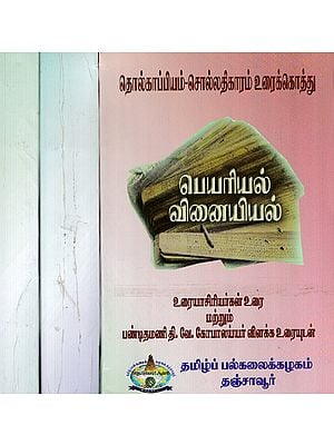 Tholkappium Cholladikaram Explanation Nature of Names and Verbs (Set of 3 Volumes inTamil)
