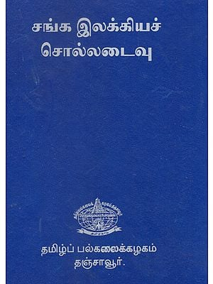 Ancient/Sanga Literatures's Dictionary Tamil to English (Tamil)