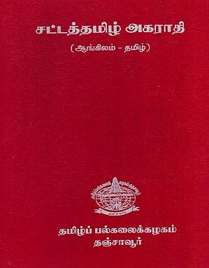 Dictionary For Legal Terminology From English to Tamil
