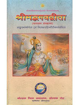 श्रीमद्भगवद्गीता: Shrimad Bhagawad Gita